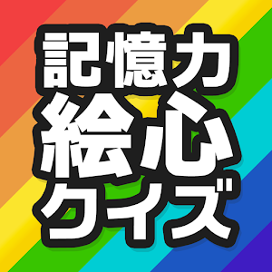 お絵かき魂 〜記憶力絵心クイズ〜 for PC and MAC