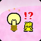 色々ブレイン! icon