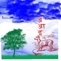 Marathi Baalwadi icon