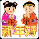 短信拜年 icon