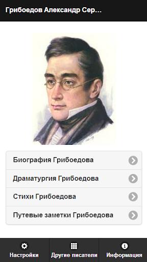 Грибоедов А.С. Pro