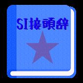 【無料】SI接頭辞アプリ:一覧で単位を覚えよう(男子用)