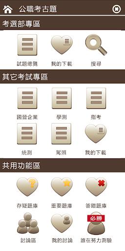 玩免費書籍APP|下載公職考古題 app不用錢|硬是要APP
