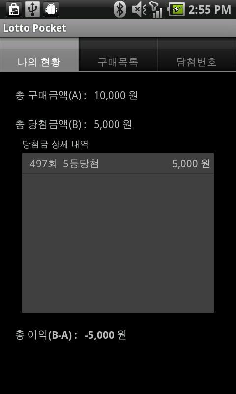 로또알람(자동당첨알리미)- screenshot