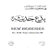 New Heresies Arabic