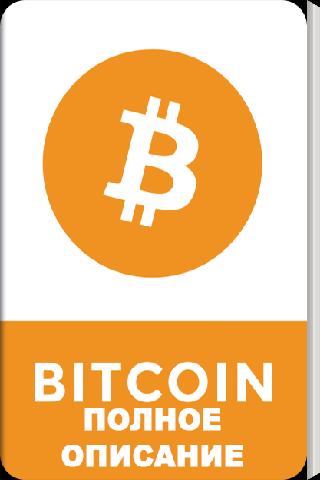 Bitcoin-Help