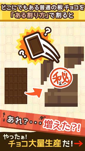 無限チョコ工場 【放置・育成】