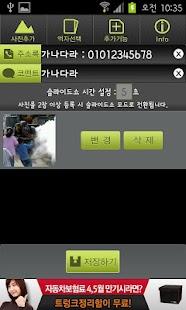 액자위젯 종결자 - screenshot thumbnail