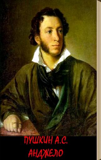 Анджело. Пушкин А.С.