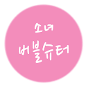 소녀 버블슈터 icon