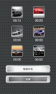解謎必備免費app推薦|男生汽车益智遊戲免費下載線上免付費app下載|3C達人阿輝的APP