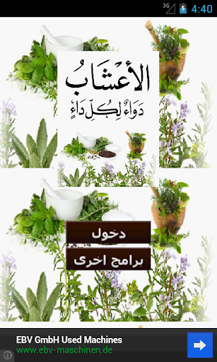 كتاب الأعشاب دواء لكل داء