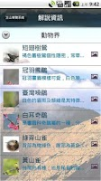 Screenshot of 玉山導覽系統