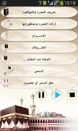 العمرة Umrah