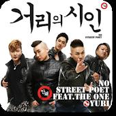 벨소리 : 안돼 (Feat. 더 원) [거리의 시인]