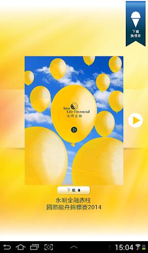 【免費財經App】永明推廣-香港-APP點子