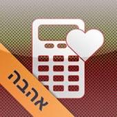 Love Calculator - מחשבון אהבה