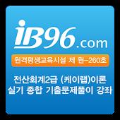 전산회계2급 (케이랩)이론 실기 종합 기출문제풀이 강좌