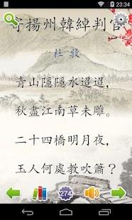 唐詩三百首 註釋 賞析