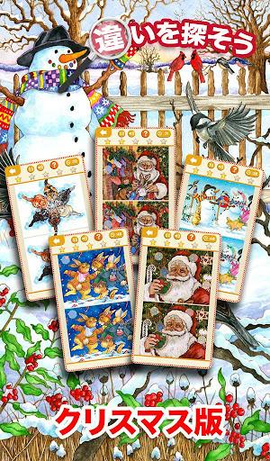 違いを探そう:クリスマス版‐ファミリー向けパズル。