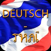Deutsch - Thai Übersetzer