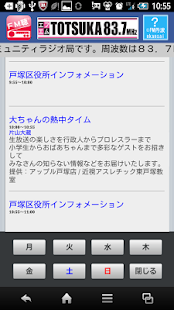 FM聴 for エフエム戸塚- screenshot thumbnail