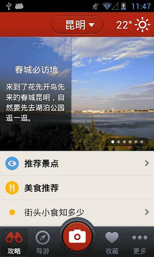 玩旅遊App|多趣昆明-TouchChina免費|APP試玩