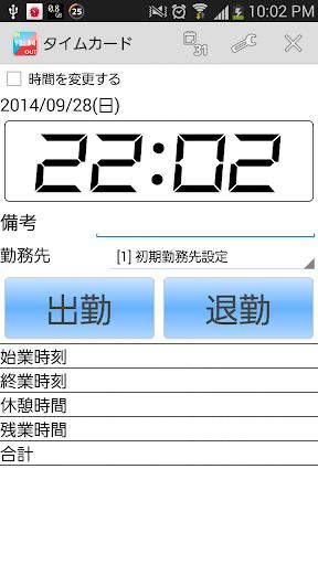 【免費商業App】タイムカード-APP點子