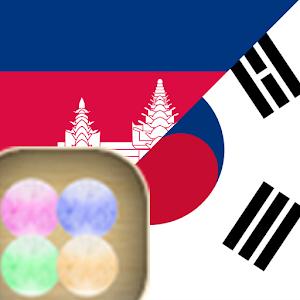 Korean Khmer FREE for PC and MAC
