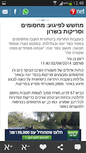 ynet Screenshot 2