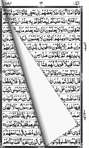 16 lines quran free download for pc