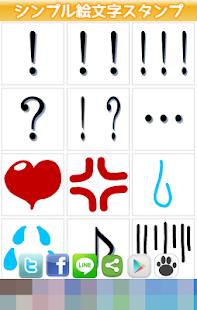 簡單的象形文字貼圖