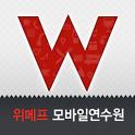 위메프 모바일연수원(임직원용) icon