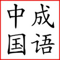 Chinese Idiom Handbook logo
