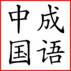 Chinese Idiom Handbook icon