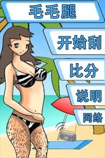 毛毛腿/Hairy Legs- screenshot thumbnail