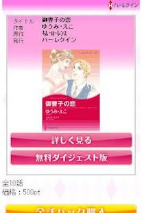 玩免費漫畫APP|下載◆ハーレクインコミックス◆(NEW!) app不用錢|硬是要APP