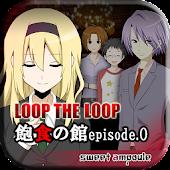 LOOP THE LOOP 【2】 飽食の館ep.0