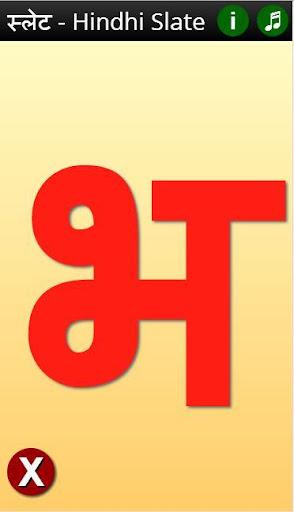 स्लेट - Hindi eSlate