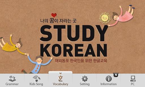 StudyKorean