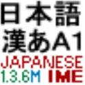 OpenWnn 1.3.6 JapaneseIME MIPS icon