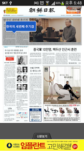 조선일보 - screenshot thumbnail