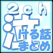 しょぼーん(´・ω・`) 2ちゃんねるまとめサイトリーダー