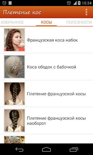 Плетение кос trial