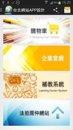 網站設計APP設計