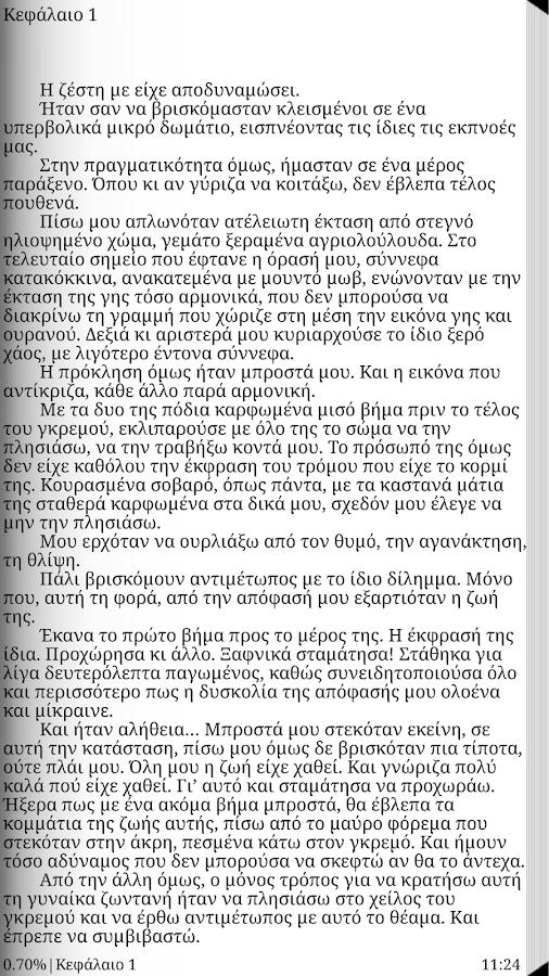 Θάνατος, Καλοκαίρι…, Ε.Κανάρη - screenshot