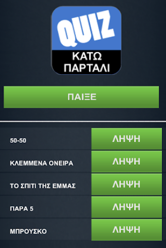 Greek Quiz - Κάτω Παρτάλι