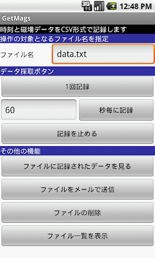 GetMag 磁場データ採取アプリ