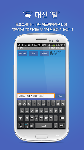 【免費社交App】Ullookmal-APP點子