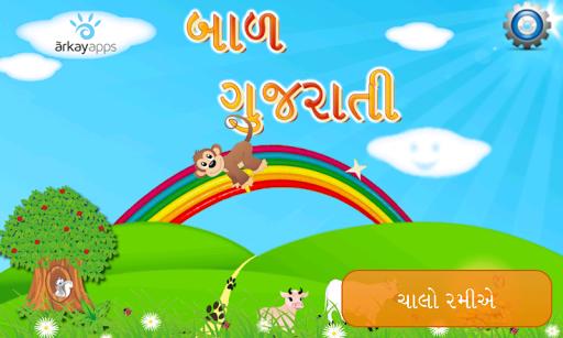 Kids Gujarati Learning - 2